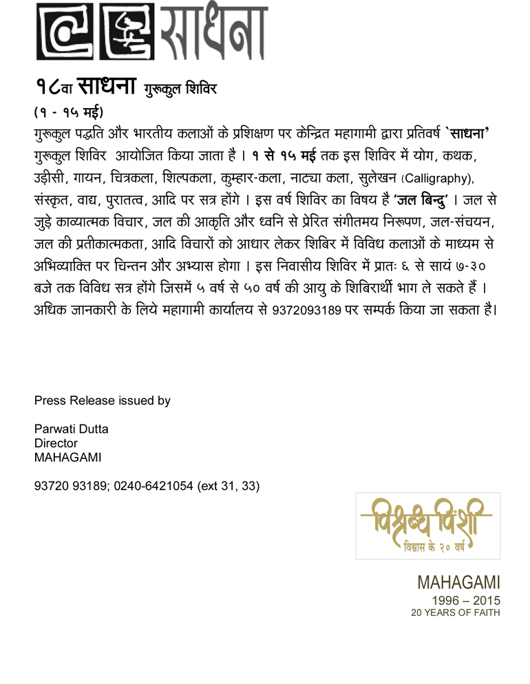 Hindi Press Note World Dance Day April 2016 2