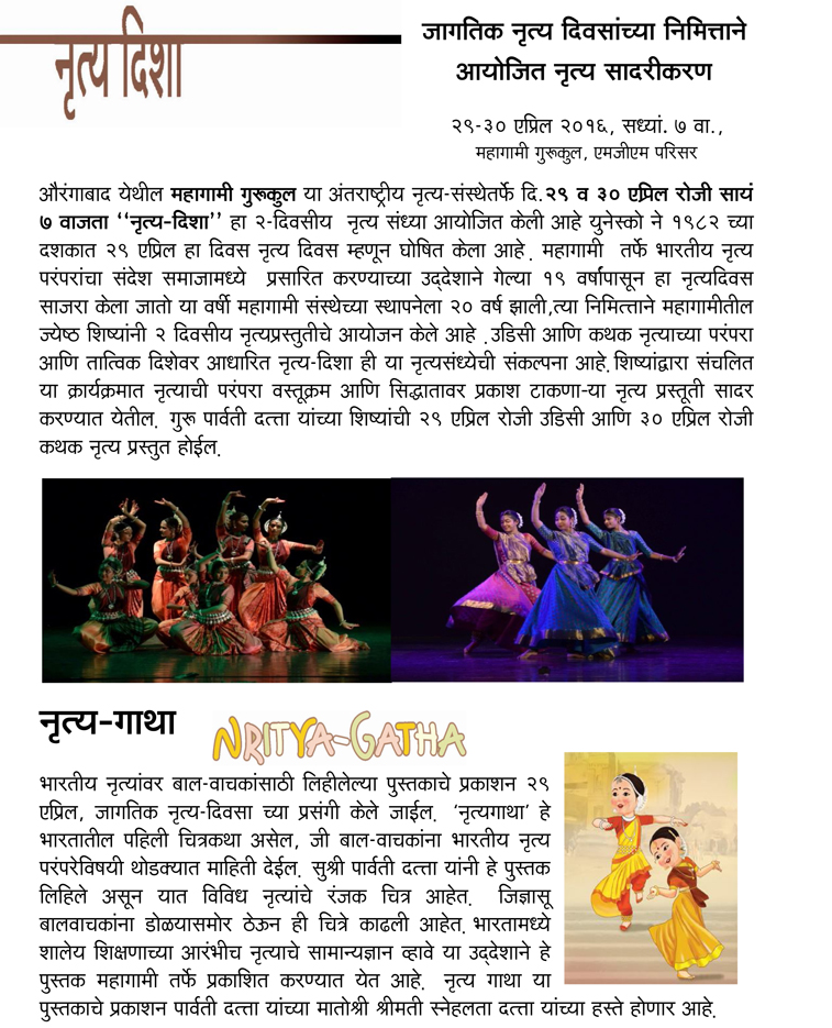 Marathi Press Note World Dance Day April 2016 1
