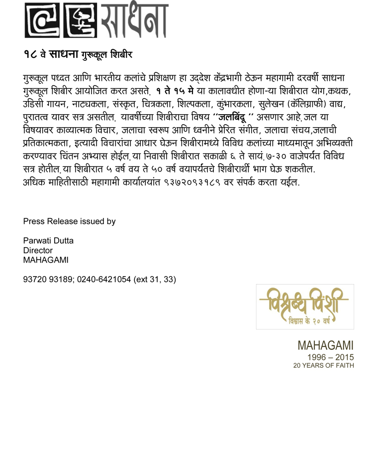 Marathi Press Note World Dance Day April 2016 2
