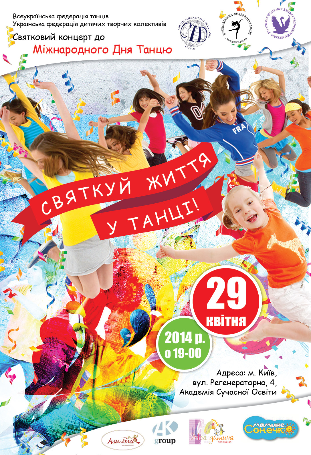 VK Kids Dance Day